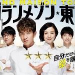 天才主廚餐廳(Grand Maison 東京)