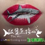 跟鯊魚接吻