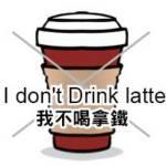 我不喝拿鐵 I don't Drink latte.
