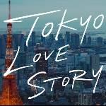 東京愛情故事(2020)