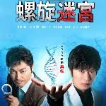 螺旋迷宮 ~DNA科學搜查~