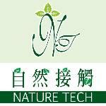 自然接觸保養品亮點體驗園