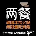 『 兩餐』 두끼韓國年糕火鍋吃到飽
