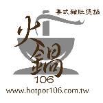 火鍋106-粵式豬肚煲鍋