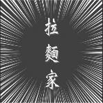 横浜家系ラーメン拉麵家
