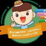 臺灣土地銀行行動支付