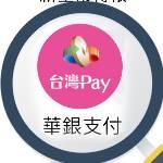 華南商業銀行行動支付