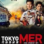 TOKYO MER 東京救難英雄