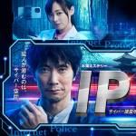 IP~網路搜查班