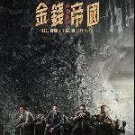 金錢帝國:追虎擒龍