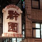黔園川菜餐廳