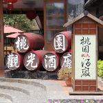 臺灣菸酒(股)公司桃園觀光酒廠