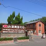 興隆毛巾觀光工廠