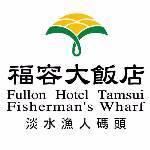 淡水福容大飯店
