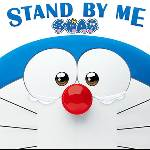 STAND BY ME 哆啦A夢