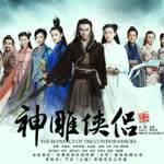 神鵰俠侶(2014)