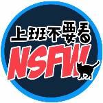 上班不要看NSFW