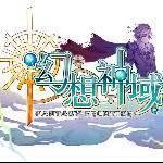 幻想神域 Online