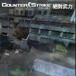 Counter Strike Online 絕對武力