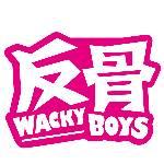 反骨男孩 WACKYBOYS