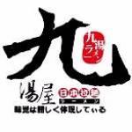 九湯屋日式拉麵