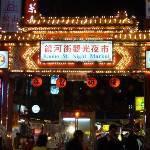 台北饒河街觀光夜市