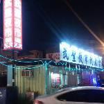 台南武聖夜市