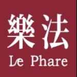 樂法 Le Phare