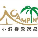 露營/台東台東_小野柳露營區