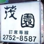遼寧茂園餐廳