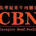 晶華冠軍牛肉麵坊CBN